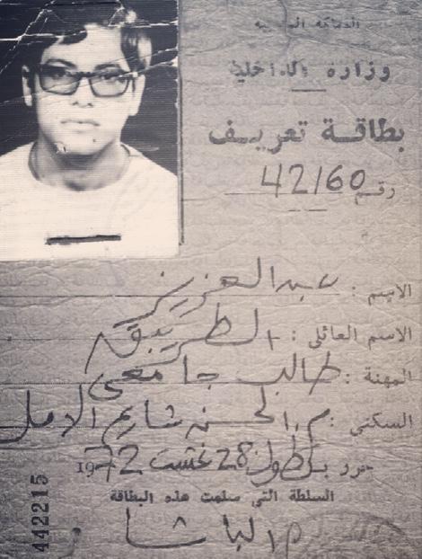 Abdelaziz Tribak, Marruecos, 1972